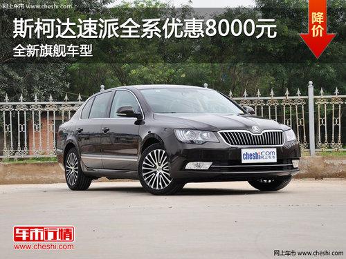 斯柯达速派全系优惠8000元 全新旗舰车型