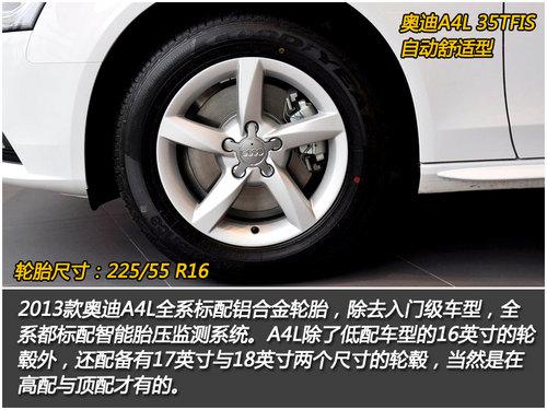 一汽奥迪四款车型导购推荐 车市品牌导购