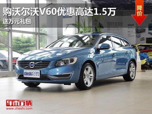 购沃尔沃V60优惠高达1.5万 送万元礼包