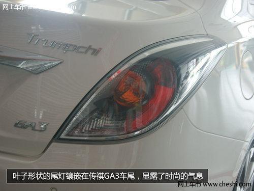 广汽传祺首款A级车 传祺GA3柳州恒通店实拍