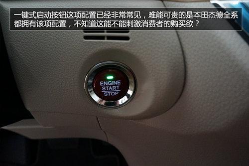 岳阳车市 小李拍车-东风本田杰德岳阳到店实拍      一键式启动按钮这