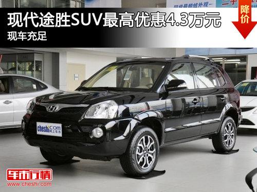 现代途胜SUV最高优惠4.3万元 现车充足