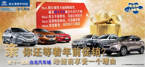 双十一现宇4S店联合网上车市保价到年底
