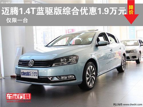 曲靖云鑫1.4T迈腾优惠1.9万限购一台
