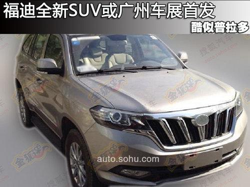 福迪全新SUV或广州车展首发 酷似普拉多