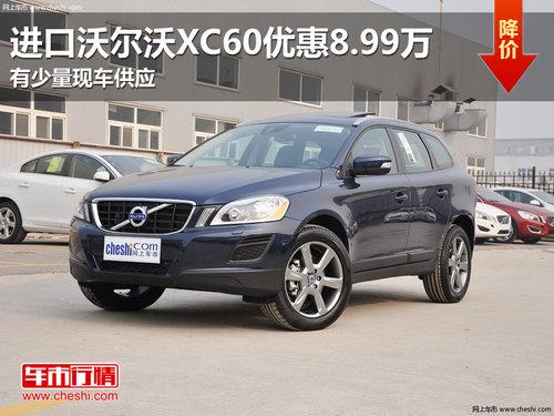 东莞进口沃尔沃XC60优惠8.99万 现车少