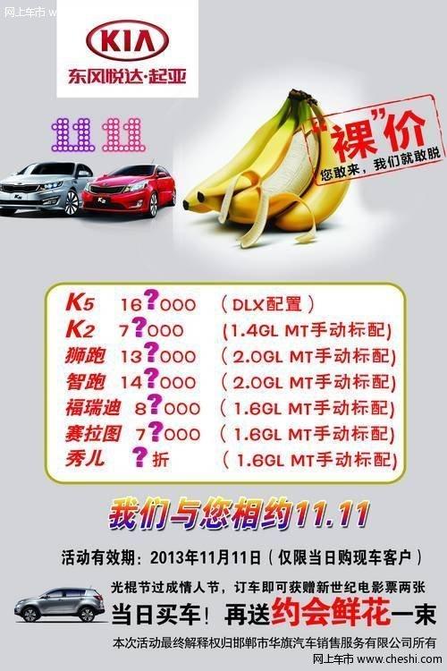 邯郸东风悦达起亚4S店 双十一欢抢会