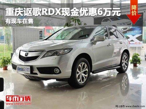 重庆讴歌RDX现金优惠6万元 有现车在售