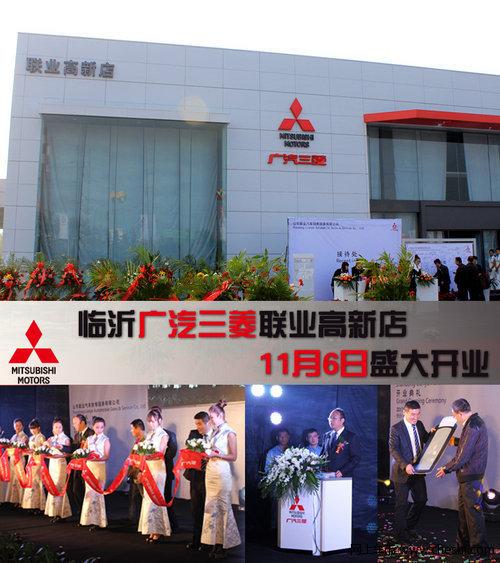 临沂广汽三菱联业高新4S店 盛大开业高清图片