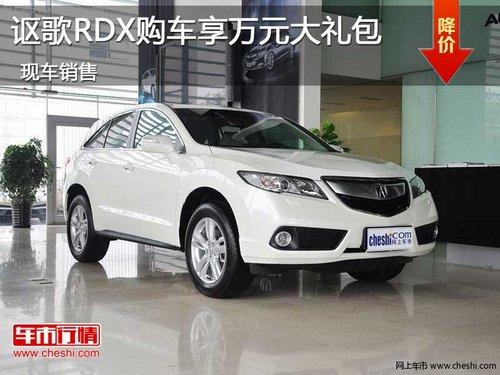长春讴歌RDX尊享万元大礼 现车销售
