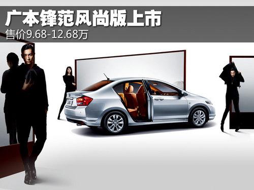 广本锋范风尚版上市 售价9.68-12.68万