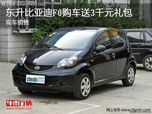 东升比亚迪f0购车送3千元礼包 现车销售