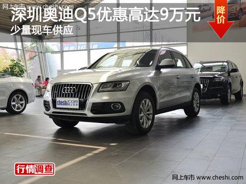 深圳奥迪Q5优惠高达9万元 少量现车供应