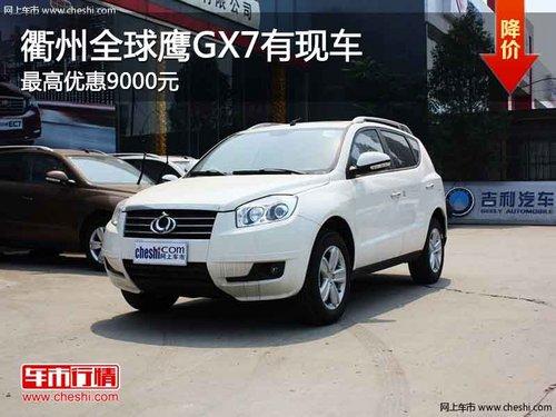 衢州全球鹰GX7最高优惠9000元 部分现车