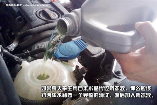如果夏天车主用自来水替代过防冻液