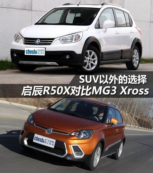 SUV以外的选择 启辰R50X对比MG3 Xross