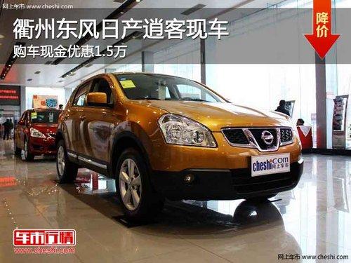衢州东风日产逍客现金优惠1.5万 有现车