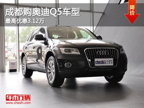 成都购奥迪Q5车型 最高优惠3.12万