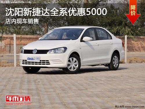 沈阳新捷达全系优惠5000 店内现车销售
