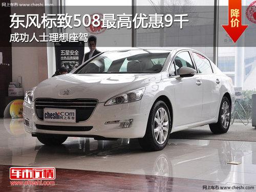 东风标致508最高优惠9千 成功人士理想座驾
