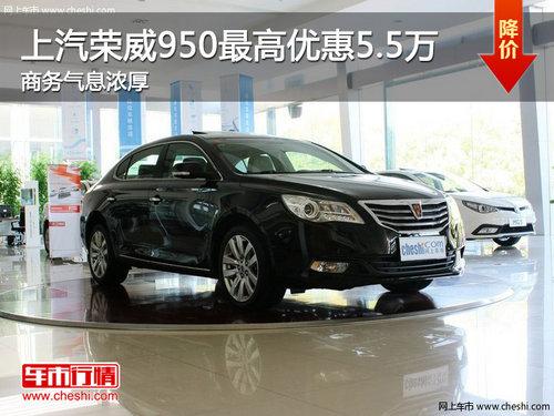 上汽荣威950最高优惠5.5万 商务气息浓厚