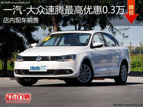淄博速腾现车销售 购车最高优惠0.3万元