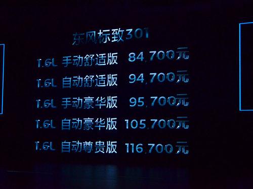 东风标致301正式上市 售8.47-11.67万元