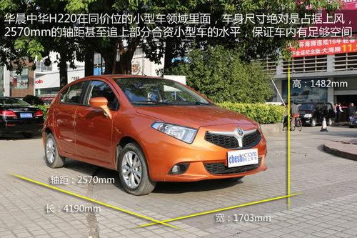 华晨中华H220静态实拍 大空间动感小车
