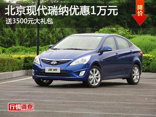 北京现代瑞纳 6 8万元经济车推荐 瑞纳高清图片