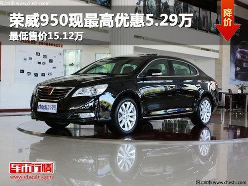 荣威950现最高优惠5.29万 最低售价15.12万
