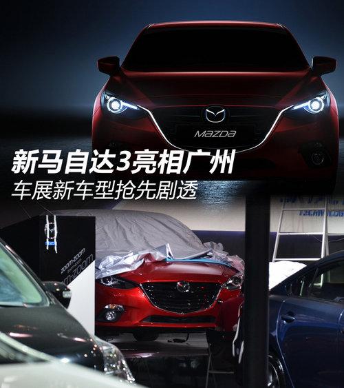 新马自达3亮相广州 车展新车型抢先剧透