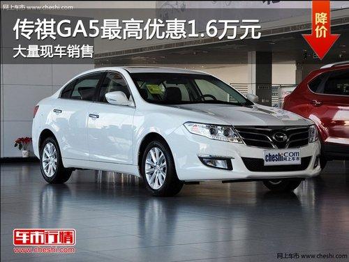 广汽传祺GA5最高优惠16000元 现车销售