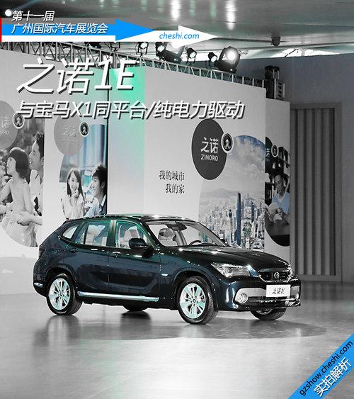 实现0排放 之诺首款产品1E纯电动车详解