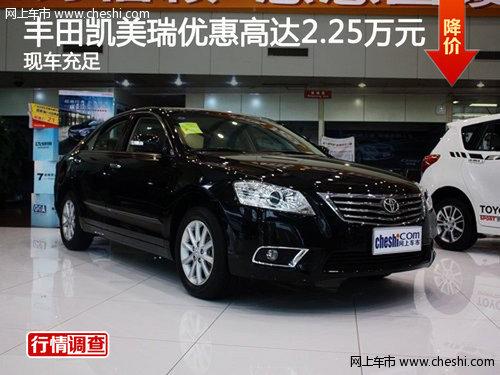 丰田凯美瑞优惠高达2.25万元 现车充足