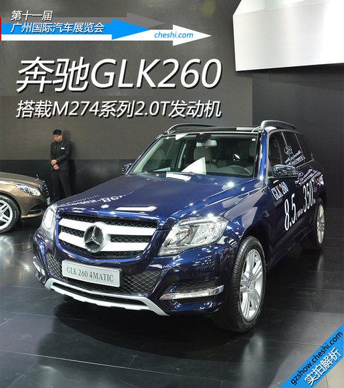 售价39.8万元 国产奔驰GLK260车展实拍