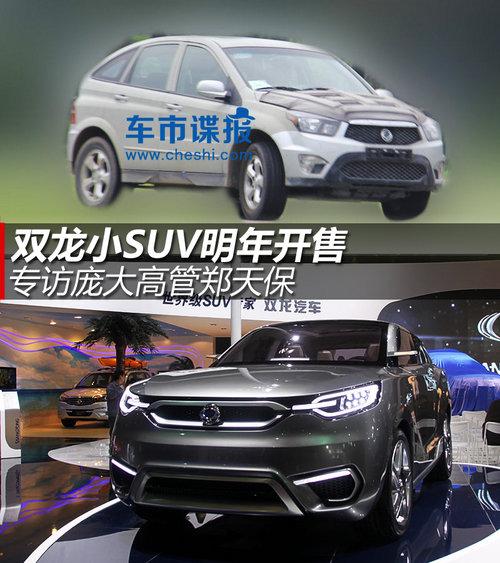双龙小SUV明年开售 专访庞大高管郑天保