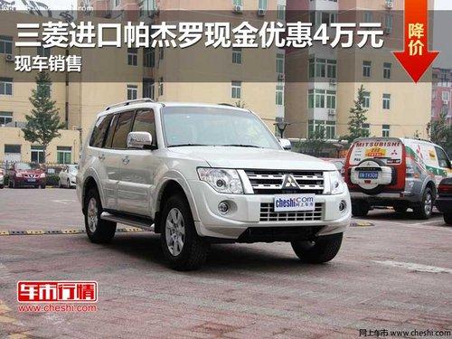 三菱进口帕杰罗现金优惠4万元 现车销售