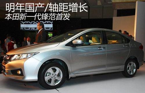 明年国产/轴距增长 本田新一代锋范首发