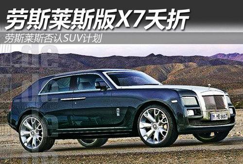"""劳斯莱斯否认SUV计划 奢华版""""X7""""夭折"""