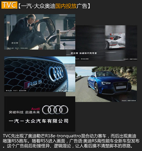 奥迪RS5中国区广告粗制滥造 谁敷衍谁?