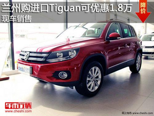 兰州购进口Tiguan可优惠1.8万 现车销售