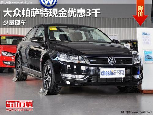 ...大众帕萨特现金优惠3千元 少量现车   上海大众帕萨特现金优...