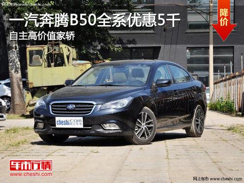 一汽奔腾B50全系优惠5千 自主高价值家轿