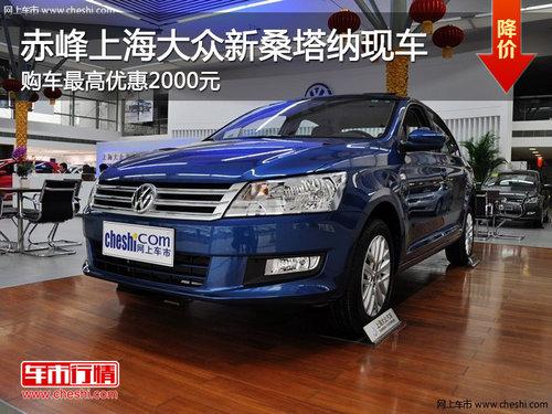 赤峰上海大众新桑塔纳优惠2000元 有现车