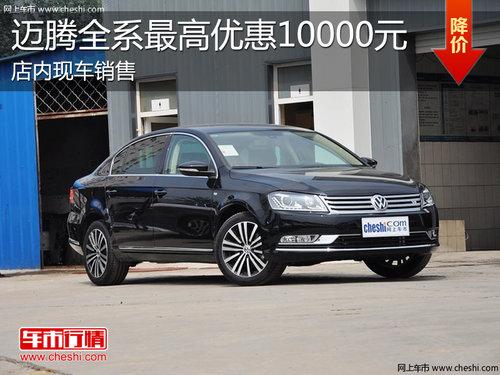 淄博迈腾现车销售 全系最高享优惠1万元