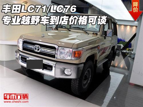 丰田lc71/lc76 专业越野车到店价格可谈