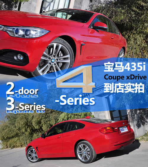 2加3等于4 宝马435i Coupe四驱到店实拍