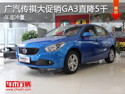 济宁广汽传祺大促销GA3直降5千 年底冲量