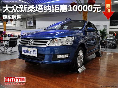 上海大众新桑塔纳直降1万元