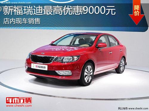 淄博新福瑞迪现车销售 购车优惠9000元